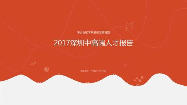 2017年深圳中高端人才报告:平均年龄32岁 近五成年薪10-15万
