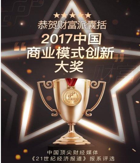 """解构和重混创造价值 财富派斩获""""2017中国商业模式创新大奖"""""""