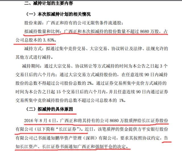 成都路桥:大股东质押65万股票,占公司总股本0.09%