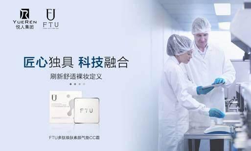 悦人集团FTU多肽焕肤素颜气垫CC霜――7月16日荣耀上市!
