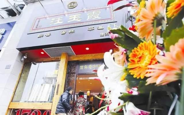 武汉伢身边百年老字号 占据了几代武汉人记忆
