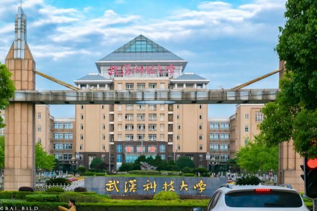 武汉科大获批67项自然科学基金 位列省属高校前列