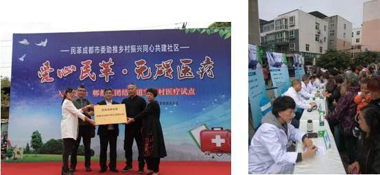 爱心民革 无碍医疗试点入驻成都市郫都区团结街道宝华村