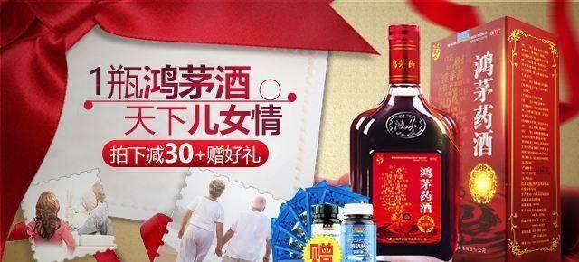 7亿男性需补肾?鸿茅药酒150亿、汇仁肾宝60%营收投广告!