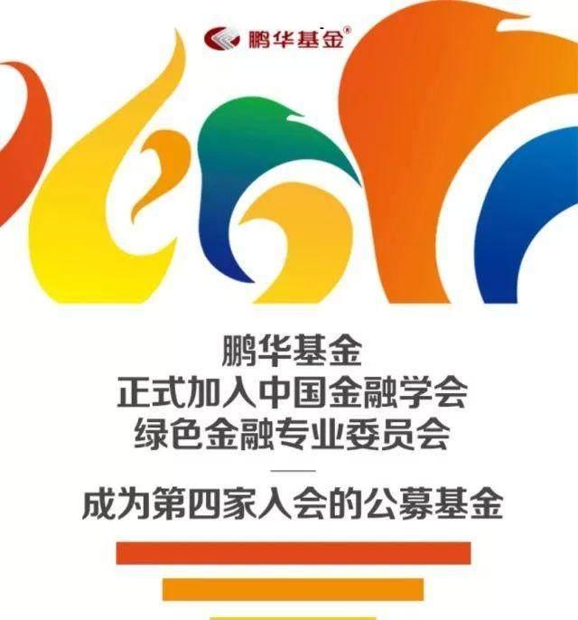 致礼|鹏华基金:责任投资创新升级