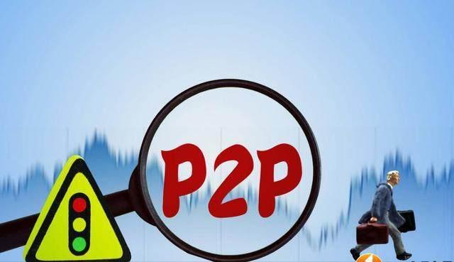 """20天内倒了50家!又一P2P平台""""爆雷"""",员工呼吁投资人报警"""