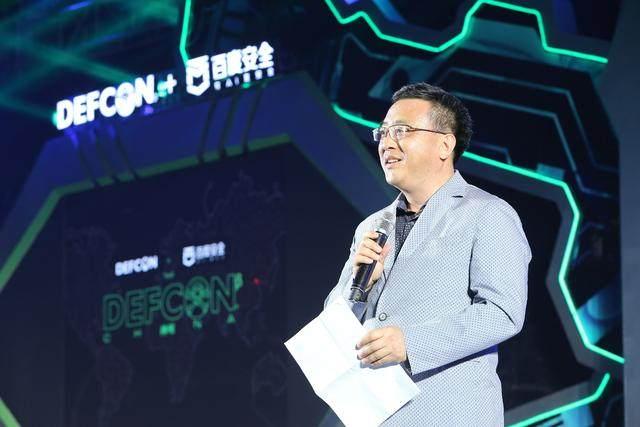 百度安全主办首届DCCB安全行业国际峰会,促中国安全行业共赢发展